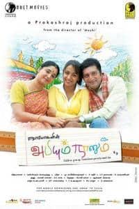 Abhiyum Naanum Film Cast Release Date Abhiyum Naanum Full Movie Download Online Mp3 Songs Hd Trailer Bollywood Life