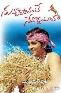 Nuvvostanante Nenoddantana - Film Cast, Release Date, Nuvvostanante  Nenoddantana Full Movie Download, Online MP3 Songs, HD Trailer | Bollywood  Life