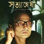 Satyanweshi poster: Sujoy Ghosh looks like a real detective!
