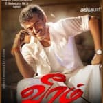 Veeram premiere in Singapore postponed due to bank debt
