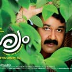 Drishyam box office report: Mohanlal's blockbuster collects Rs 35 crore!