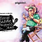 Kathai Thiraikathai Vasanam Iyakkam trailer - R Parthiepan's satirical take on films seems cheeky and fun!