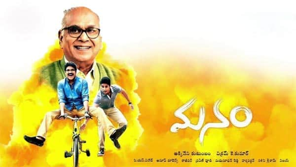 What did Akkineni Nagarjuna do to celebrate the success of Manam?