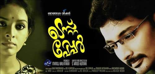 Malayalam film Test Paper to be screened free of cost!