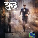 Yudh poster: Watch Amitabh Bachchan's dramatic look for Anurag Kashyap's TV show