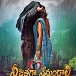 Nee Jathaga Nenundali trailer: Aashiqui 2 Telugu remake seems to be only a shadow of the original!
