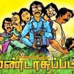 Rs 3 crore in 3 days for Mundasupatti!