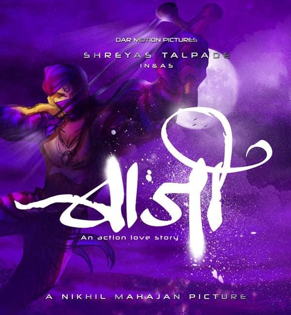 Baji-Teaser-Poster