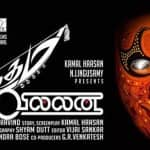 Kamal Haasan's Uttama Villain audio to release in September