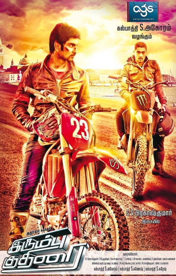 Irumbu Kuthirai trailer: Atharvaa Murali's biker flick raises expectation!
