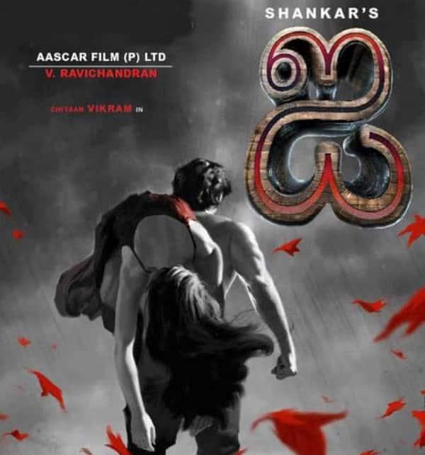OMG! Vikram's Ai teaser leaked!