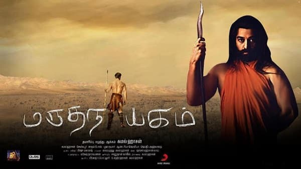 Kamal Haasan set to revive Marudhanayagam after 17 years!