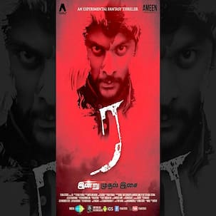 Hit Tamil horror film Ra to have a Bollywood remake
