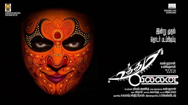 Kamal Haasan's Uttama Villain trailer leaked?