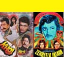 5 Film posters that Rishi Kapoor wants to forget!
