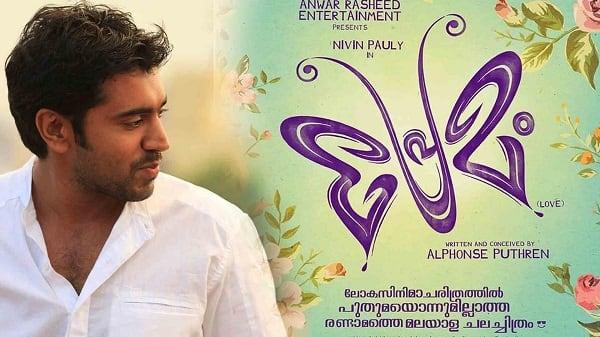 kerala police malayalam movie