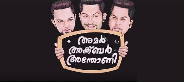 Amar Akbar Anthony trailer: Prithviraj, Indrajith and Jayasurya bring Three Stooges to Malayalamcinema!