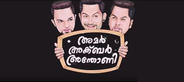 Amar Akbar Anthony trailer: Prithviraj, Indrajith and Jayasurya bring Three Stooges to Malayalam cinema!
