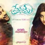 Premam's Evare featuring Naga Chaitanya and Shruti Haasan is high on melody