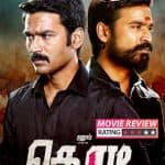 Kodi movie review: Dhanush's double act is impressive but Trisha is the bigger surprise