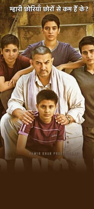 Dangal trailer: Aamir Khan's movie shall be a perfect example of women empowerment