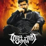 Saithan tweet review: Fans can't stop gushing about the BGM and Vijay Anthony's performance