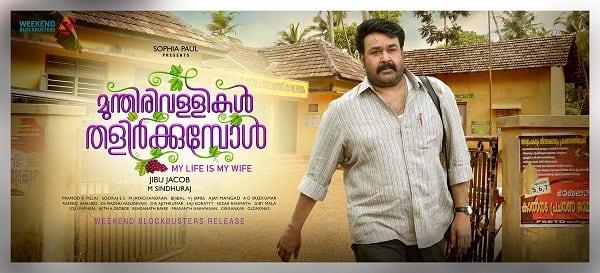 Mohanlal's Munthirivallikal Thalirkkumbol to hit theatres on Jan 20