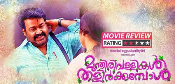 Munthirivallikal Thalirkkumbol movie review: Mohanlal's family drama falls flat because of a dragging second half