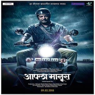 अजय देवगन ने शेयर किया मराठी फिल्म आपला मानूस का पहला पोस्टर !!