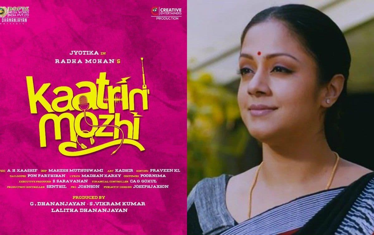 The Tamil remake of Vidya Balan\'s Tumhari Sulu, Jyothika\'s Kaattrin ...