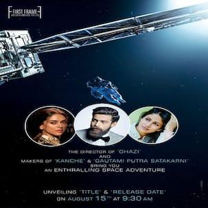 देर से ही सही स्पेस में छलांग लगा रहा है इंडियन सिनेमा, 'टिक टिक टिक' के बाद आ रही है एक और स्पेस एंडवेंचर फिल्म