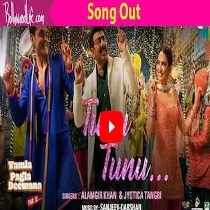 Tunu Tunu Song OUT: सनी पाजी और बॉबी पाजी के साथ ठुमकाइये अपना लख 'टुनु-टुनु', देखें 'यमला पगला दीवाना फिर से' का नया गाना
