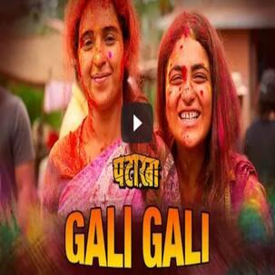 Gali Gali Song Out: निराश करता है राधिका और सान्या की फिल्म 'पटाखा' का नया गाना 'गली-गली', देखें वीडियो