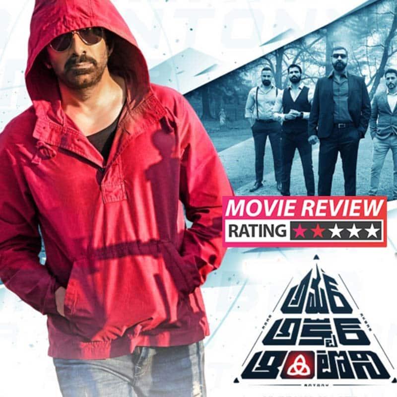 Amar Akbar Anthony Movie Review: This Ravi Teja-starrer
