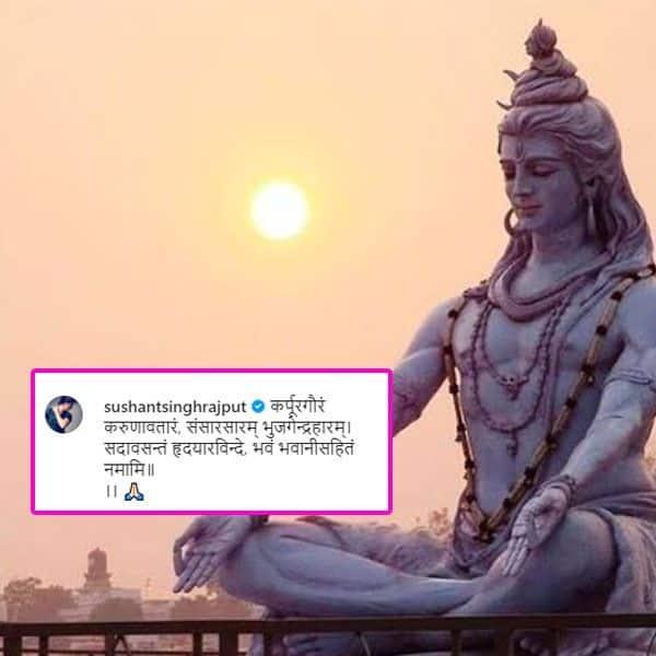 शिव भगवान की हमेशा उपासना करते थे सुशांत सिंह राजपूत