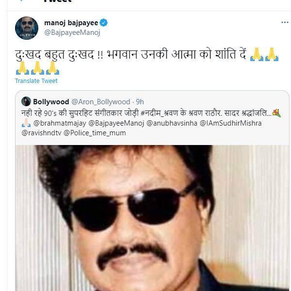 मनोज बाजपेयी (Manoj Bajpayee)