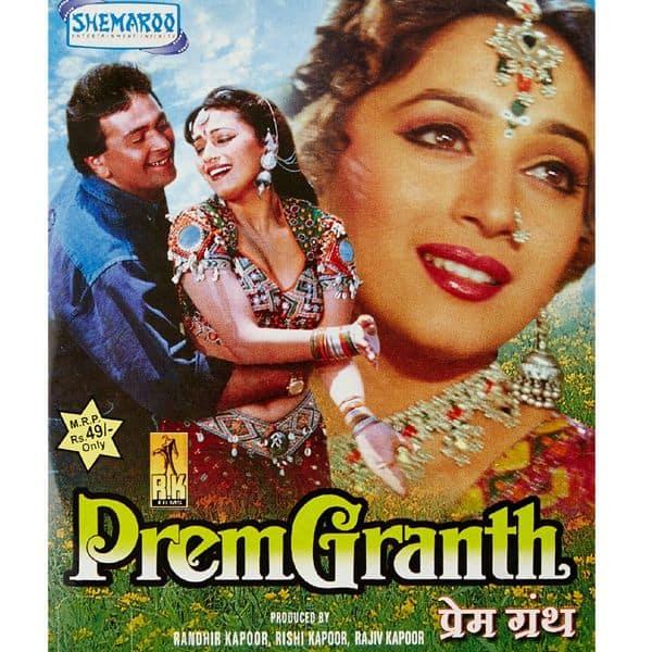 प्रेमग्रंथ (Prem Granth)