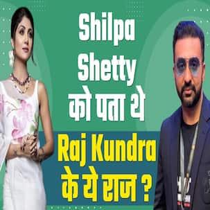"Raj Kundra Pornography Case: क्या Shilpa Shetty को पता हैं राज कुंद्रा के ""काले राज""?"