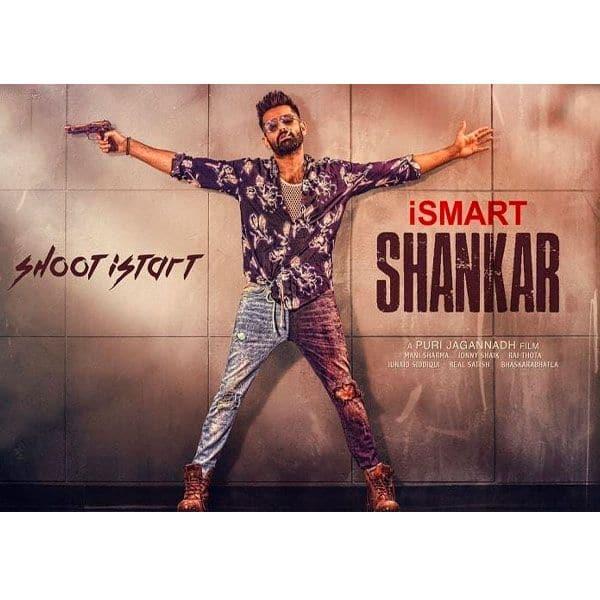 आई स्मार्ट शंकर (Ismart Shankar)