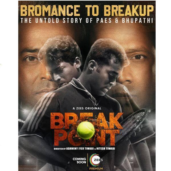 ब्रेक पॉइंट (Break Point)