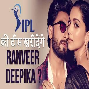 Omg!! Deepika Padukone और Ranveer Singh खरीदेंगे IPL टीम