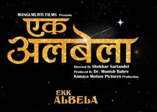 A still from teaser of Marathi movie 'Ekk Albela'