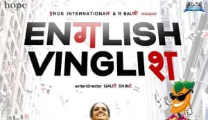 English Vinglish scores over Barfi! in the race for the best small budget movie in 2012