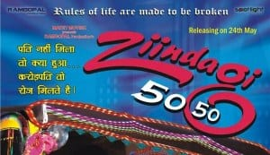 Zindagi 50-50 poster: Veena Malik makes a cheesy effort to look sexy!
